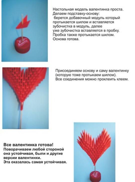 модульное оригами сердце схема