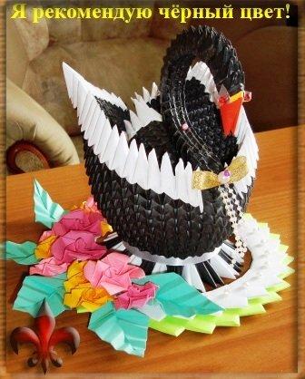 объемное оригами лебедь