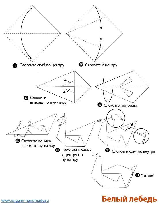 Как из бумаги сделать обычного лебедя