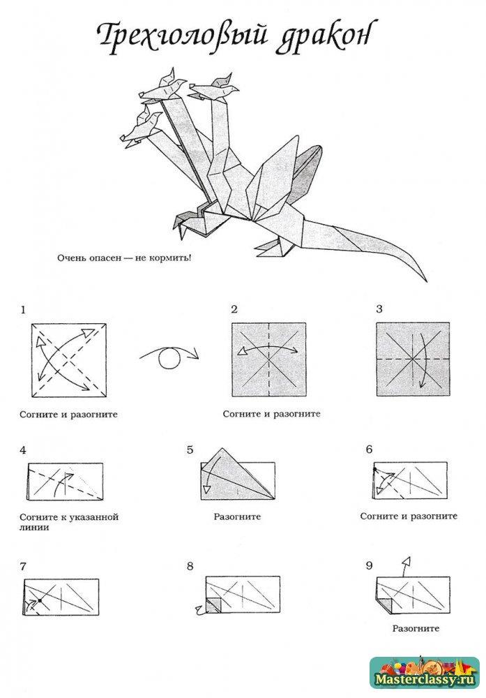 оригами дракон схемы