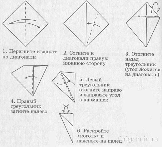оригами из бумаги коготь